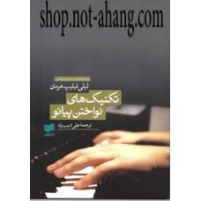 تکنیک های نواختن پیانو-لیلی فیلیپ هرمان-علی ادیب راد