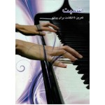 تمرین پنج انگشت برای پیانو-الویز اشمیت-نشر هنروفرهنگ-5