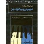 هارمونی و پیانوی جز (نگرش کلاسیک)