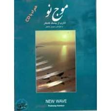 موج نو برای سنتور