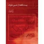 بیست قطعه  از حسین علیزاده تنظیم برای سنتور-حسین علیزاده-نشر ماهور-20