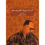 آثار استاد روح الله خالقی برای سنتور ضرابی-سامان ضرابی-نشر ماهور-اثار