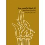 آثار استاد ابوالحسن صبا برای سنتور