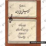 دوازده مقام موسیقی ملی ایران-ارفع اطرائی-نشر سرود و موسیقی-12