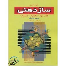 سازدهنی3-منصور پاک نژاد-نشر سرود