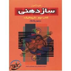 سازدهنی2-منصور پاک نژاد-نشر سرود