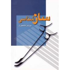ساز شناسی پرویز منصوری