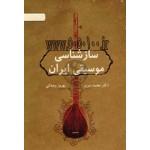 سازشناسی موسیقی ایران-نشردایره
