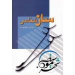 سازشناسی-پرویز منصوری زوار-نشر زوار