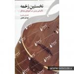 نخستین زخمه-مهدی عقیلی-نشر خنیاگر
