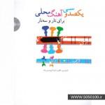 یکصد و سی آهنگ محلی برای تار و سه تار-امیر حسین رضا-نشر سرود