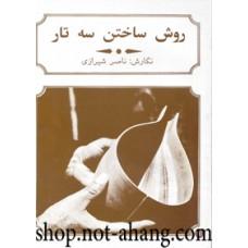روش ساختن سه تار-ناصر شیرازی