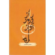 راز و رمز آواز-حسین کاظمیان-نشر سوره مهر