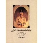 آوازها و تصنیف های ایرانی-منوچهر صهبائی-آلفرد ژان-باتیست لومر-اواز