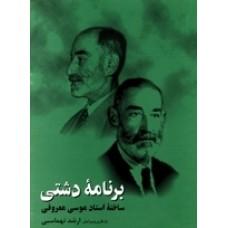 برنامه دشتی سه تار آواز اواز ردیف ستار