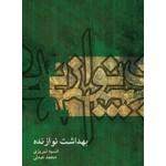 بهداشت نوازنده-انسیه تبریزی،محمد عبدلی-نشر ماهور