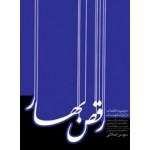 رقص بهار دهلوی آواز اصفهان