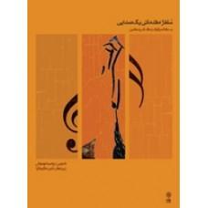 سلفژ مقدماتی یک صدایی ( جلد اول )