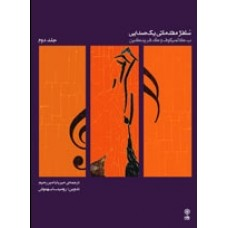 سلفژ مقدماتی یک صدایی ( جلد دوم )