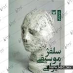 سلفژ موسیقی ایرانی-نستوه رمضانی-نشر سوره مهر