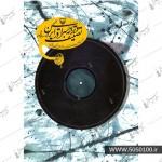 تصنیف و ترانه سرایی در ایران-سهراب فاضل-نشر سوره مهر