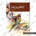 آواهای روح نواز-مجموعه لالایی های ایرانی-هوشنگ جاوید-اواهای-نشر سوره مهر