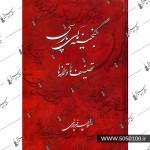 گنجینه های پارسی(تصنیف ها و ترانه ها)-منوچهر فیروزی