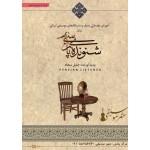 کتاب و آلبوم شنونده پارسی - جلیل سجاد نشر جنگل