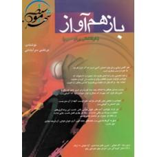 باز هم آواز-خوانندگی برای عموم-مرتضی سرآبادانی-نشر چندگاه