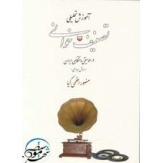 آموزش تحلیلی تصنیف خوانی در موسیقی دستگاهی ایران-منصور اعظمی کیا-نشر سوره مهر