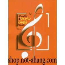 حل المسائل باس ها و آوازهای داده شده-محسن الهامیان-نشر سوره مهر-اوازهای