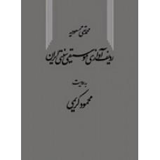 ردیف آوازی موسیقی سنتی ایران کریمی با 5 سی دی