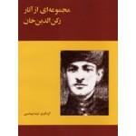 مجموعهای از آثار رکنالدین خان