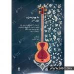 64 شصت چهار مضراب برای تار-علی کاظمی-نشر ماهور
