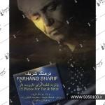 فرهنگ شریف-پانزده قطعه برای تار و سه تار-هوشنگ ظریف-نشر سرود-15-ستار
