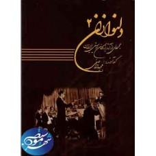 دلنوازان 2-واصفی-مجموعه آثار بزرگان موسیقی ایران