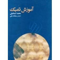 آموزش تمبک اسماعیلی-نشر ماهور-اموزش تنبک