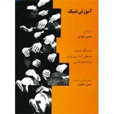 آموزش تمبک (تنبک) تهرانی-نشر ماهور