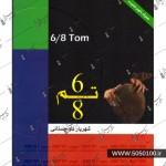 6/8 تم-شهریار بلوچستانی-نشر امیر خان-شیش شش هشتم-تنبک تمبک