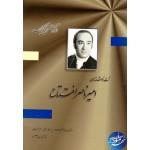 آموزش تنبک -(امیر ناصر افتتاح) اموزش تمبک