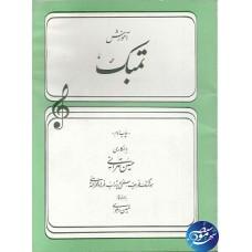 آموزش تمبک  تهرانی چاپ قدیم