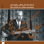 آلبوم موسیقی تار استاد علی اکبر شهنازی 2  البوم