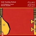 آلبوم دستور سه تار دوره ابتدائی حسین علیزاده-البوم