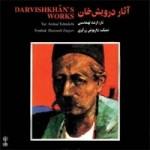 آلبوم آثار درویش خان ارشد طهماسبی (ماهور) البوم اثار