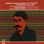 آلبوم آثار درویش خان برای سنتور -سامان ضرابی-ماهور-البوم اثار