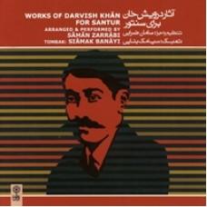 آلبوم آثار درویش خان برای سنتور -سامان ضرابی-ماهور