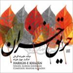 حریق خزان علیرضا قربانی و مهیار علیزاده-نشر آوای باربد