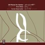 آلبوم 20 قطعه برای سنتور (ماهور) مینا افتاده-البوم بیست