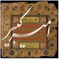 آلبوم امیر کبیر شهرام ناظری-البوم