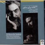 آلبوم 20 قطعه برای سنتور مشکاتیان و محمدرضا رستمیان (چهارباغ) البوم بیست